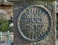 """""""Shema""""  Hear O Israel!"""
